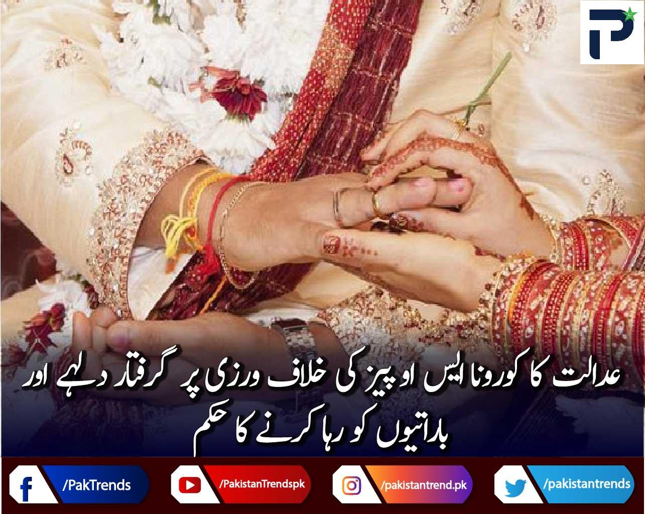 یہ کیسی شادی ہے؟؟ جوتاریخ کا حصہ بنےگی۔